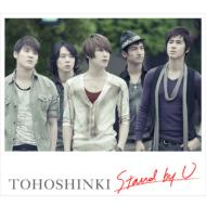 Stand by U