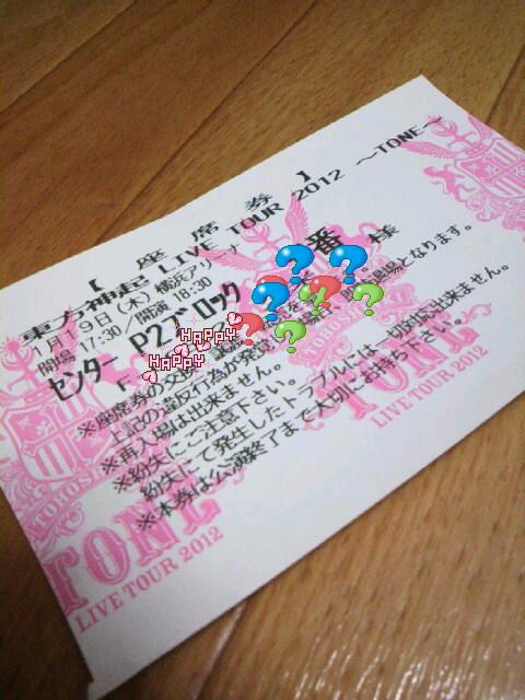 東方神起プレミアムチケットの詳細 vol.2