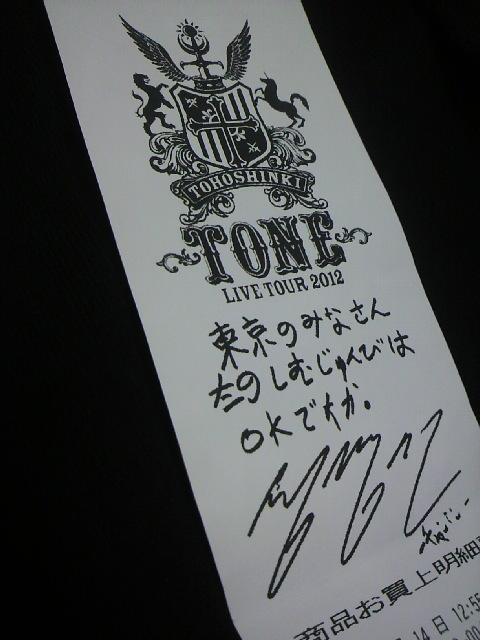 東方神起 TONE <br />  東京ドームvol.3