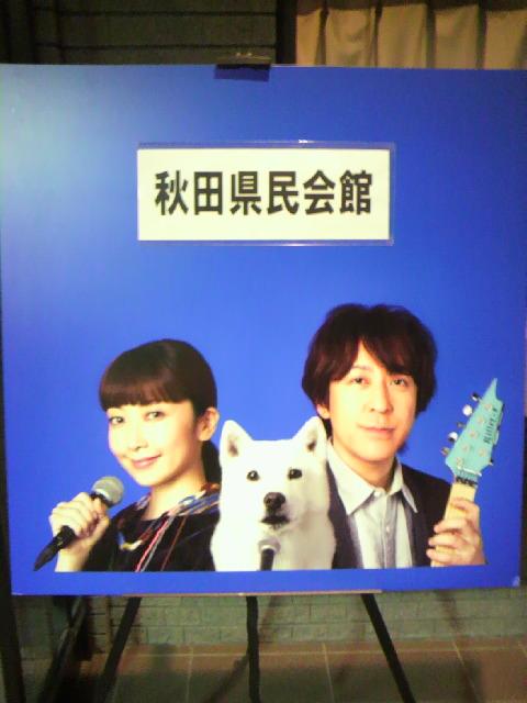 ELT ON AND ON☆秋田レポ